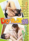 DOKIレズ60 [DVD]