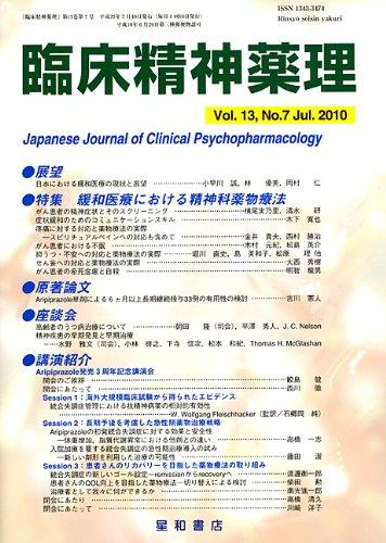 臨床精神薬理 第13巻7号〈特集〉緩和医療における精神科薬物療法