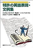 特許の英語表現・文例集 (KS語学専門書)   (講談社)