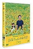 「24HOUR TELEVISION ドラマスペシャル2014 はなちゃんのみそ汁」DVD[DVD]
