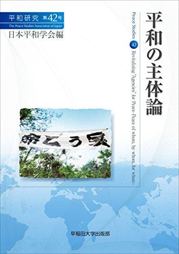 平和の主体論 (平和研究)