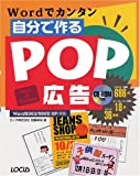 Wordでカンタン 自分で作るPOP広告—Word2003/2002(XP)対応