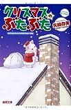 クリスマスのぶたぶた (徳間文庫)