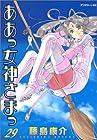 ああっ女神さまっ 第29巻 2004年09月06日発売