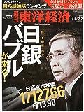 週刊 東洋経済 2014年 11/22号