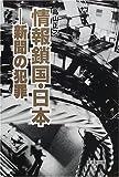 情報鎖国・日本―新聞の犯罪