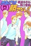 きみには勝てない! 2 (2) (花音コミックス)