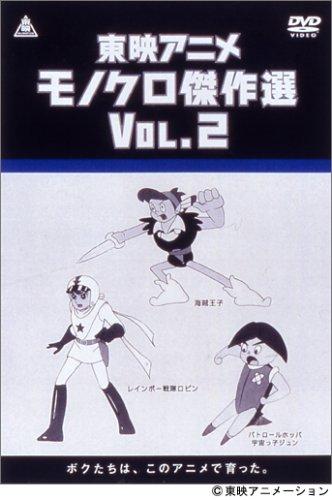 東映アニメモノクロ傑作選 Vol.2 [DVD]