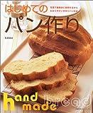はじめてのパン作り (主婦の友生活シリーズ) (主婦の友生活シリーズ)