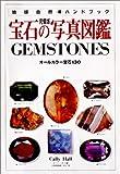 完璧版 宝石の写真図鑑—オールカラー世界の宝石130 (地球自然ハンドブック)