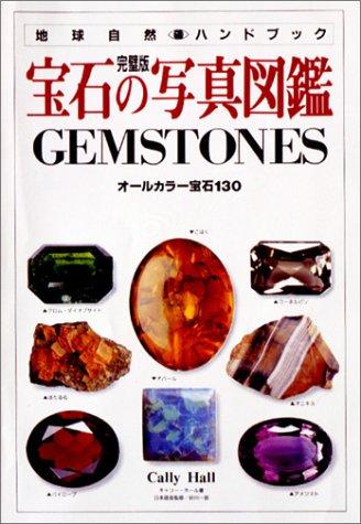 完璧版 宝石の写真図鑑―オールカラー世界の宝石130 (地球自然ハンドブック)