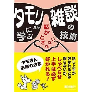 タモリさんに学ぶ話がとぎれない 雑談の技術 [Kindle版]