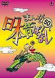 まんが日本昔ばなし DVD第50巻