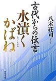 古代からの伝言 水漬くかばね (角川文庫)