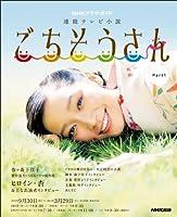 連続テレビ小説 ごちそうさん Part1 (NHKドラマ・ガイド)