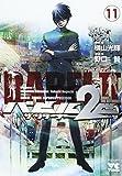 バビル2世ザ・リターナー 11 (ヤングチャンピオンコミックス)