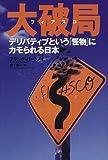 大破局(フィアスコ)—デリバティブという「怪物」にカモられる日本