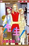 先生! (7) (マーガレットコミックス (3028))