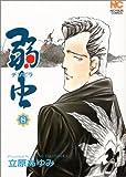 弱虫(チンピラ) 8 (ニチブンコミックス)