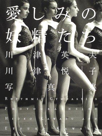 愛しみの妖精たち—川津英夫・川津悦子写真集