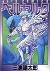 ベルセルク 第21巻 2001-05発売