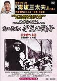 銀幕を知る男『毒蝮三太夫』が選ぶ発掘!昭和の大スター映画 「恋の花咲く 伊豆の踊子」