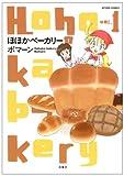 ほほかベーカリー 1 (1) (アクションコミックス)