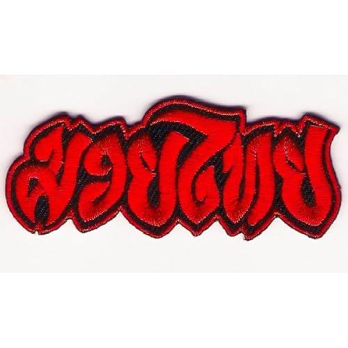 Amazon.com: Muay Thai Boxing Logo Sign Symbol Embroidery