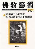 佛教藝術 302号