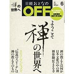 ��o���ƂȂ� OFF (�I�t) 2012�N 06���� [�G��]