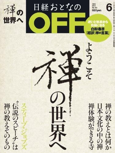 日経おとなの OFF (オフ) 2012年 06月号 [雑誌]