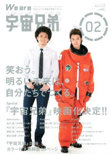We are 宇宙兄弟 VOL.02 (講談社MOOK)