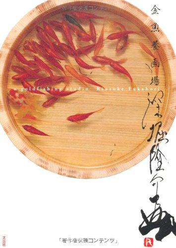金魚養画場
