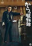 からっ風野郎[DVD]