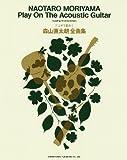 やさしく弾ける アコギで歌おう 森山直太朗/全曲集 [色付きコード譜] アルバム「諸君!!」までの全曲を収録。