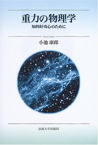 重力の物理学―知的好奇心のために
