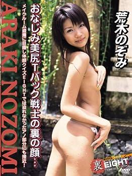 荒木のぞみ [EIGHTvol.3](DVD付)
