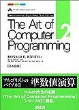 The Art of Computer Programming (2) 日本語版 Seminumerical algorithms Ascii Addison Wesley programming series