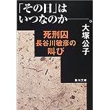 Sonohi Wa Itsu Nanoka: Shikeishū Hasegawa Toshihiko No Sakebi