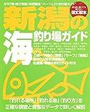 新潟の海釣り場ガイド (BIG1 164)