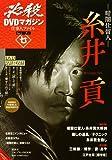 必殺DVDマガジン 仕事人ファイル7 糸井貢 (T☆1 ブランチMOOK) (T・1ブランチMOOK)