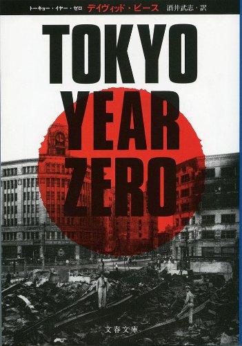 TOKYO YEAR ZERO (文春文庫)