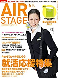 AIR STAGE (エア ステージ) 2015年6月号