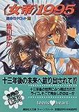 『女帝』1995—運命のタロット〈12〉 (講談社X文庫—ティーンズハート)
