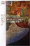 ユリイカ2006年8月臨時増刊号 総特集=アーシュラ・K・ル=グウィン 『闇の左手』から『ゲド戦記』まで [ムック] / 青土社 (刊)