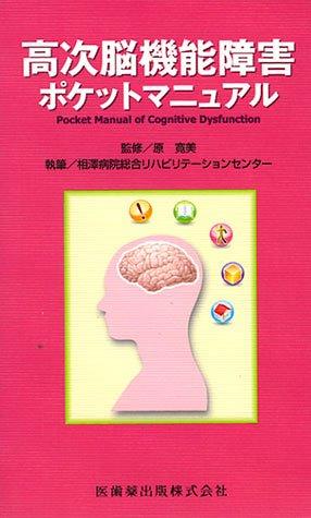 高次脳機能障害ポケットマニュアル