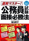 直前マスター! 公務員試験面接必勝法 (スーパー勉強法)