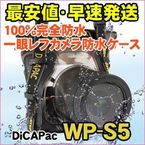DiCAPac WP-S5 ディカパック デジタル一眼 防水ケース 完全防水 ウォータープルーフ デジカメ