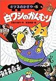 白ワシのかんむり (キツネのかぎや 5)