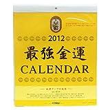 【バラエティ】最強金運/おまけ付(壁掛け)【2012年カレンダー】